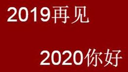 聚力创新 共赢未来——yabo亚博体育苹果下载_yabo亚博88_yb亚博体育网页版登录董事长魏辉雄2020年新年贺词