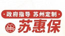 """yabo亚博体育苹果下载_yabo亚博88_yb亚博体育网页版登录经纪助力""""苏惠保""""开售"""